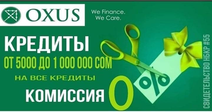 Кредиты без комиссии