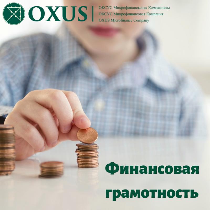 «Финансовое образование – основа финансовой безопасности»