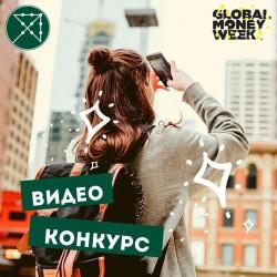 Всемирная неделя денег