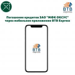 BTB Express