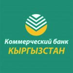 ААК «Коммерциалык банк КЫРГЫЗСТАН»